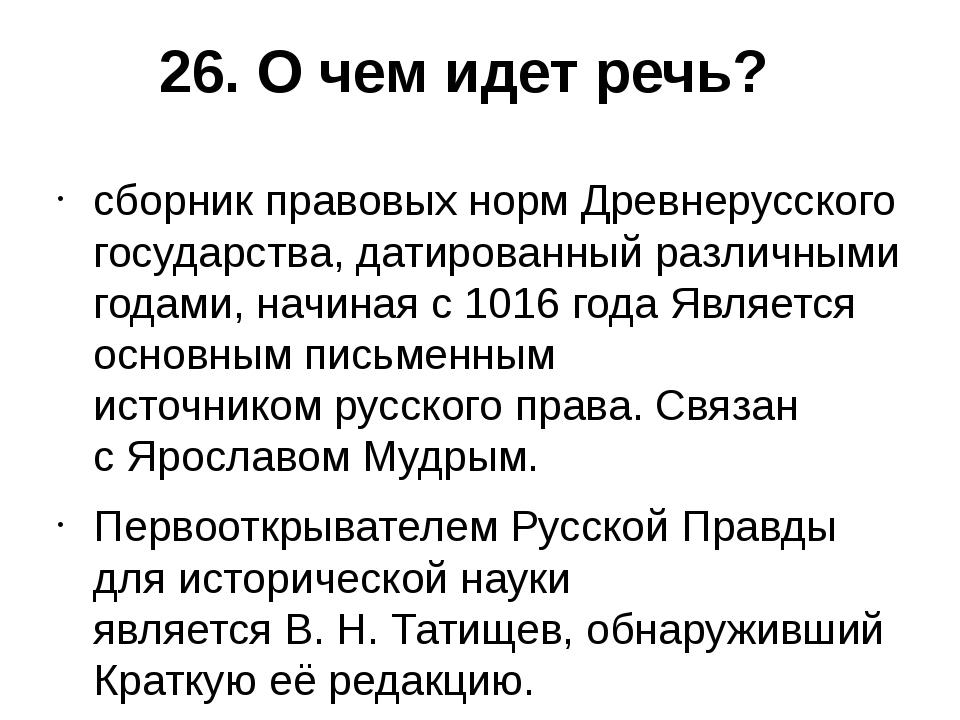 26. О чем идет речь? сборник правовых нормДревнерусского государства, датиро...