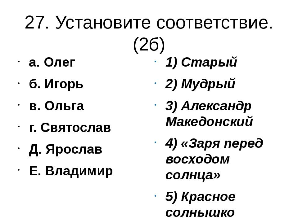 27. Установите соответствие.(2б) а. Олег б. Игорь в. Ольга г. Святослав Д. Яр...