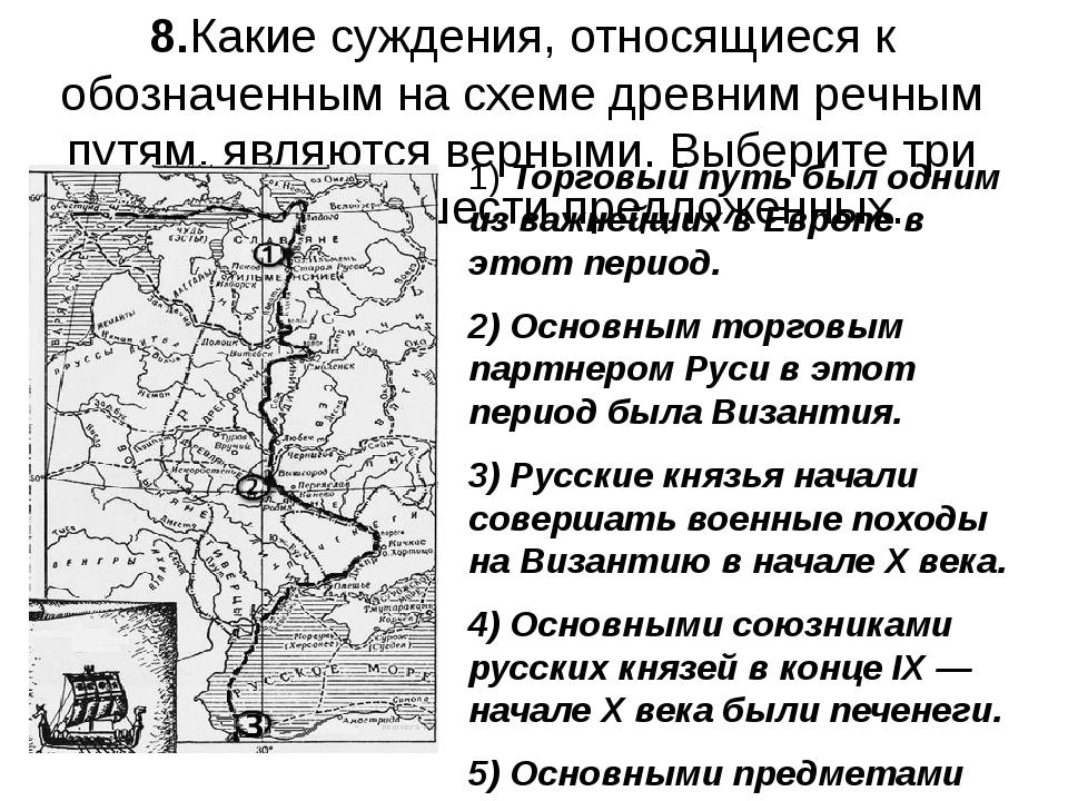 8.Какие суждения, относящиеся к обозначенным на схеме древним речным путям, я...