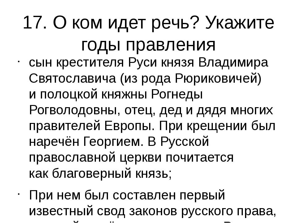 17. О ком идет речь? Укажите годы правления сынкрестителя РусикнязяВладими...