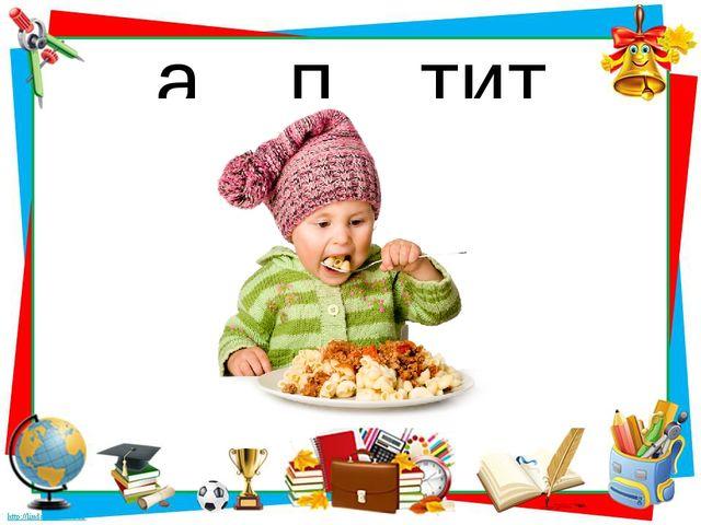 а…п…тит