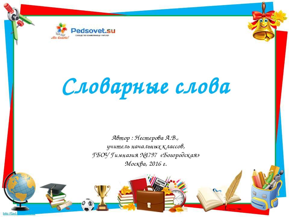 Словарные слова Автор : Нестерова А.В., учитель начальных классов, ГБОУ Гимна...