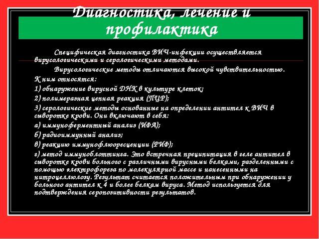 Диагностика, лечение и профилактика Специфическая диагностика ВИЧ-инфекции...