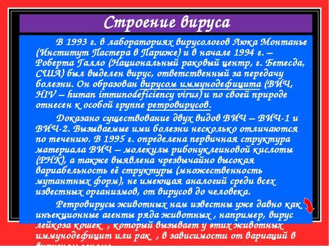 Строение вируса В 1993 г. в лабораториях вирусологов Люка Монтанье (Институ...