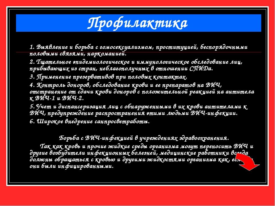 Профилактика 1. Выявление и борьба с гомосексуализмом, проституцией, беспоря...