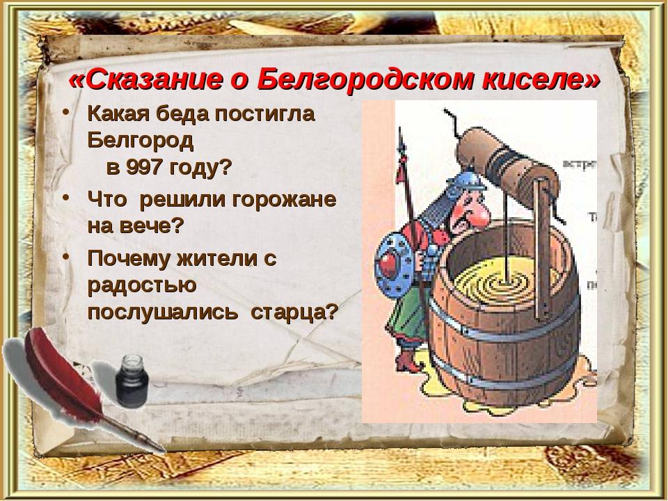 Картинки по сказанию о белгородском киселе