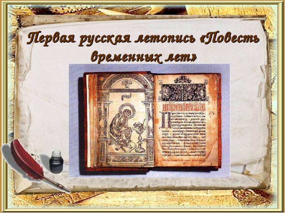 необходимости древнерусские летописцы картинки щуки, судака