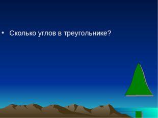 Сколько углов в треугольнике?
