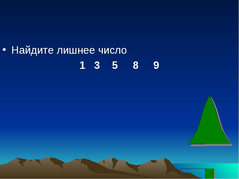 Найдите лишнее число 1 3 5 8 9