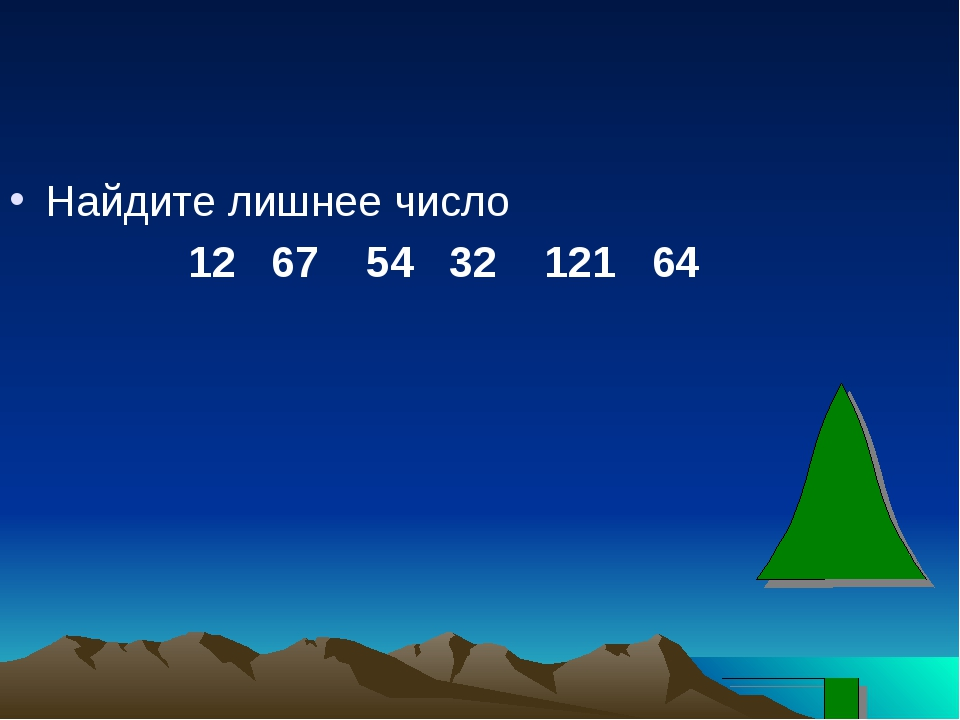 Найдите лишнее число 12 67 54 32 121 64