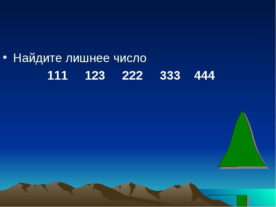 Найдите лишнее число 111 123 222 333 444