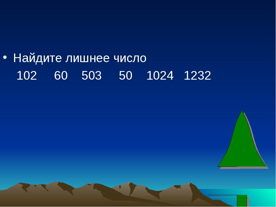 Найдите лишнее число 102 60 503 50 1024 1232