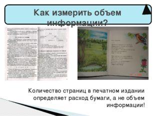 Как измерить объем информации? Количество страниц в печатном издании определ