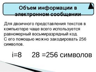 i=8 28 =256 символов Объем информации в электронном сообщении Для двоичного п