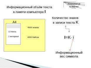 Информационный объём текста в памяти компьютера I Количество знаков в записи
