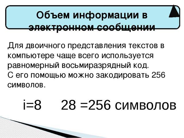 i=8 28 =256 символов Объем информации в электронном сообщении Для двоичного п...