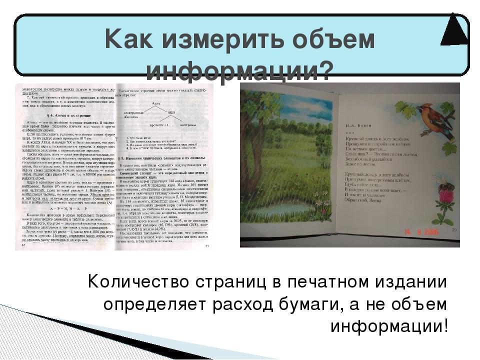 Как измерить объем информации? Количество страниц в печатном издании определ...