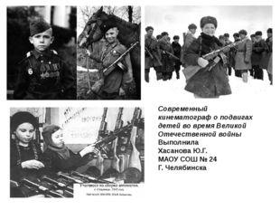 Современный кинематограф о подвигах детей во время Великой Отечественной войн