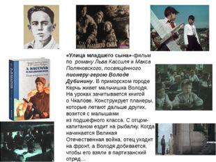 «Улица младшего сына»-фильм по роману Льва Кассиля и Макса Поляновского, посв
