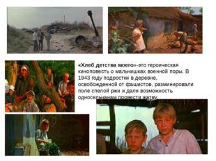 «Хлеб детства моего»-это героическая киноповесть о мальчишках военной поры. В