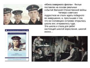 «Юнга северного флота»- Фильм поставлен на основе реальных событийВеликой От