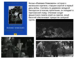 Фильм «Полонез Огинского»- история о маленьком скрипаче, ставшем сиротой в пе