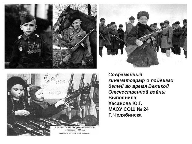 Современный кинематограф о подвигах детей во время Великой Отечественной войн...