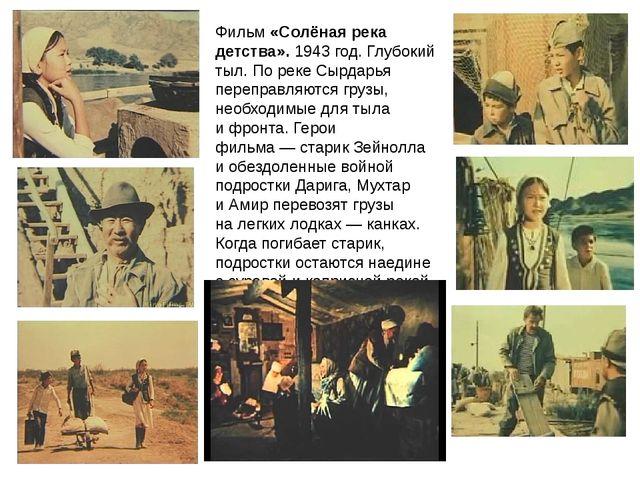 Фильм «Солёная река детства». 1943 год. Глубокий тыл. Пореке Сырдарья перепр...
