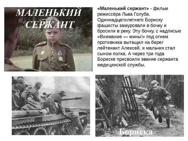 «Маленький сержант» - фильм режиссёра Льва Голуба. Одиннадцатилетнего Бориску...