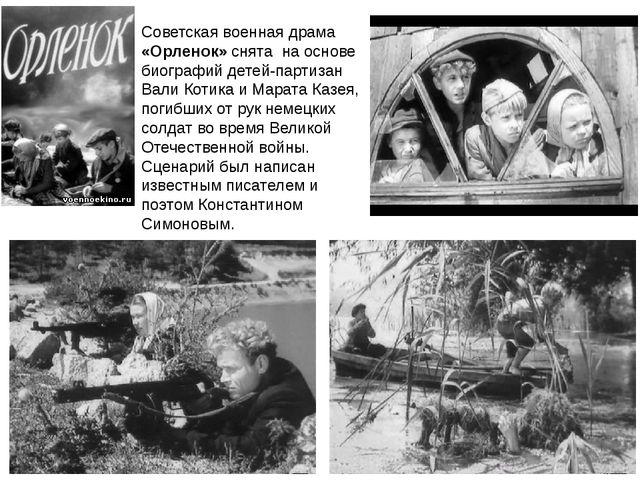 Советская военная драма «Орленок» снята на основе биографий детей-партизан В...