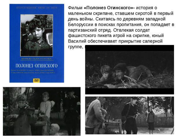 Фильм «Полонез Огинского»- история о маленьком скрипаче, ставшем сиротой в пе...