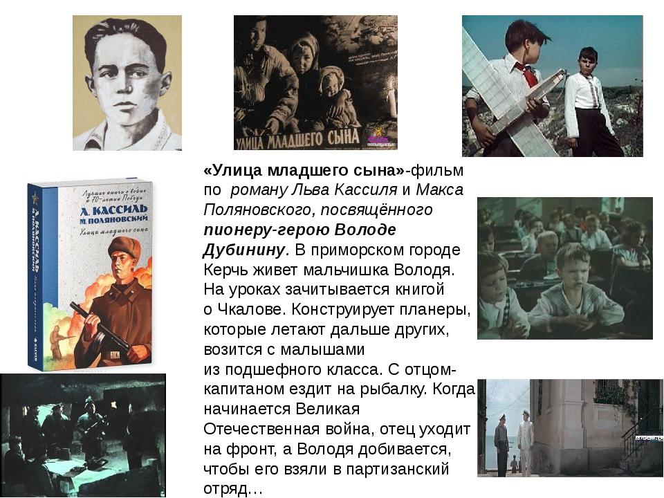 «Улица младшего сына»-фильм по роману Льва Кассиля и Макса Поляновского, посв...