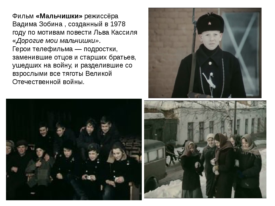 Фильм «Мальчишки» режиссёра Вадима Зобина , созданный в 1978 году по мотивам...