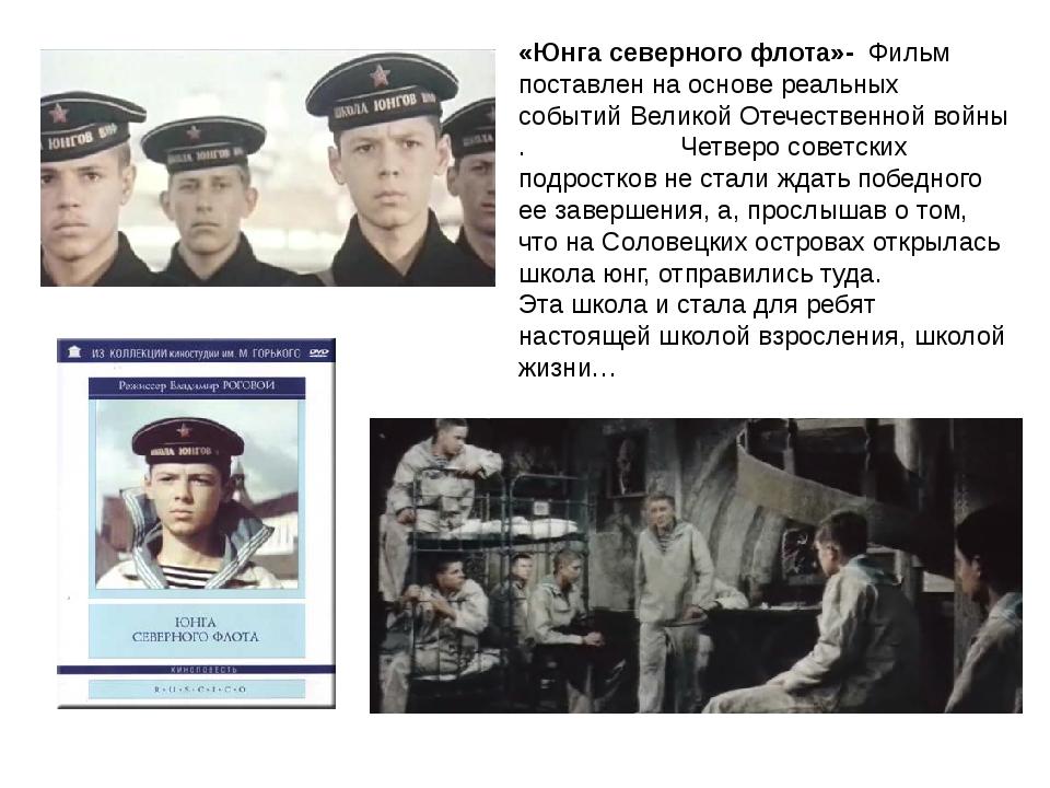 Юнга северного флота 1973 dvdrip  торрент трекер