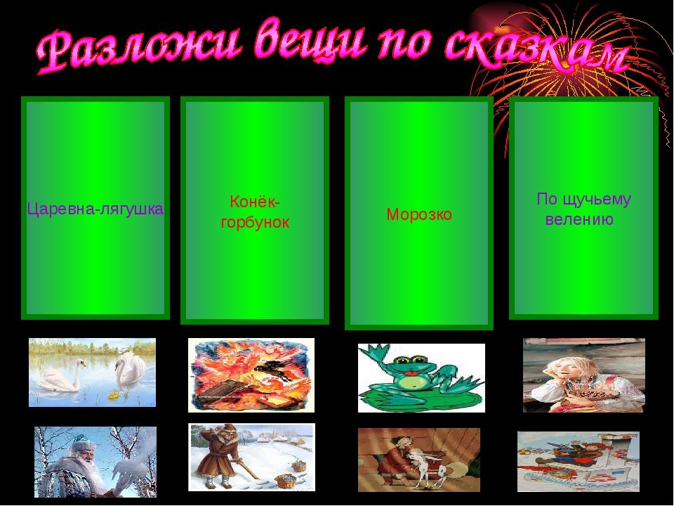 Царевна-лягушка Конёк- горбунок Морозко По щучьему велению