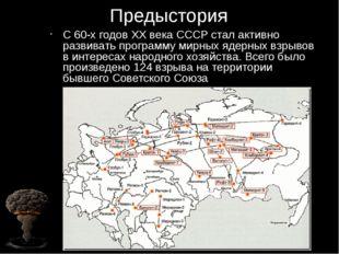 Предыстория С 60-х годов XX века СССР стал активно развивать программу мирных