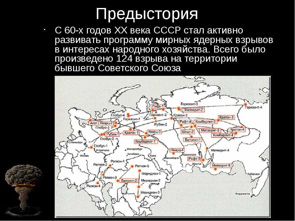 Предыстория С 60-х годов XX века СССР стал активно развивать программу мирных...