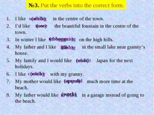 №3. Put the verbs into the correct form. I like in the centre of the town. I'