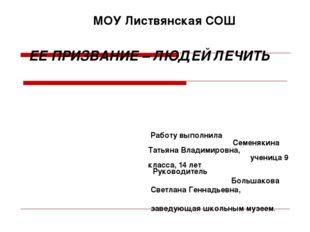 ЕЕ ПРИЗВАНИЕ – ЛЮДЕЙ ЛЕЧИТЬ Работу выполнила Семенякина Татьяна Владимировна,