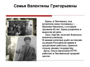 Семья Валентины Григорьевны Здесь, в Листвянке, она встретила свою половинку