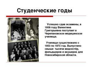 Студенческие годы Успешно сдав экзамены, в 1958 году Валентина Григорьевна по