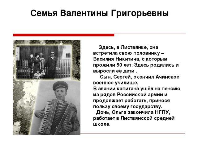 Семья Валентины Григорьевны Здесь, в Листвянке, она встретила свою половинку...
