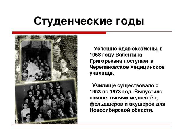 Студенческие годы Успешно сдав экзамены, в 1958 году Валентина Григорьевна по...