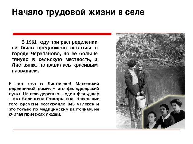 Начало трудовой жизни в селе В 1961 году при распределении ей было предложено...