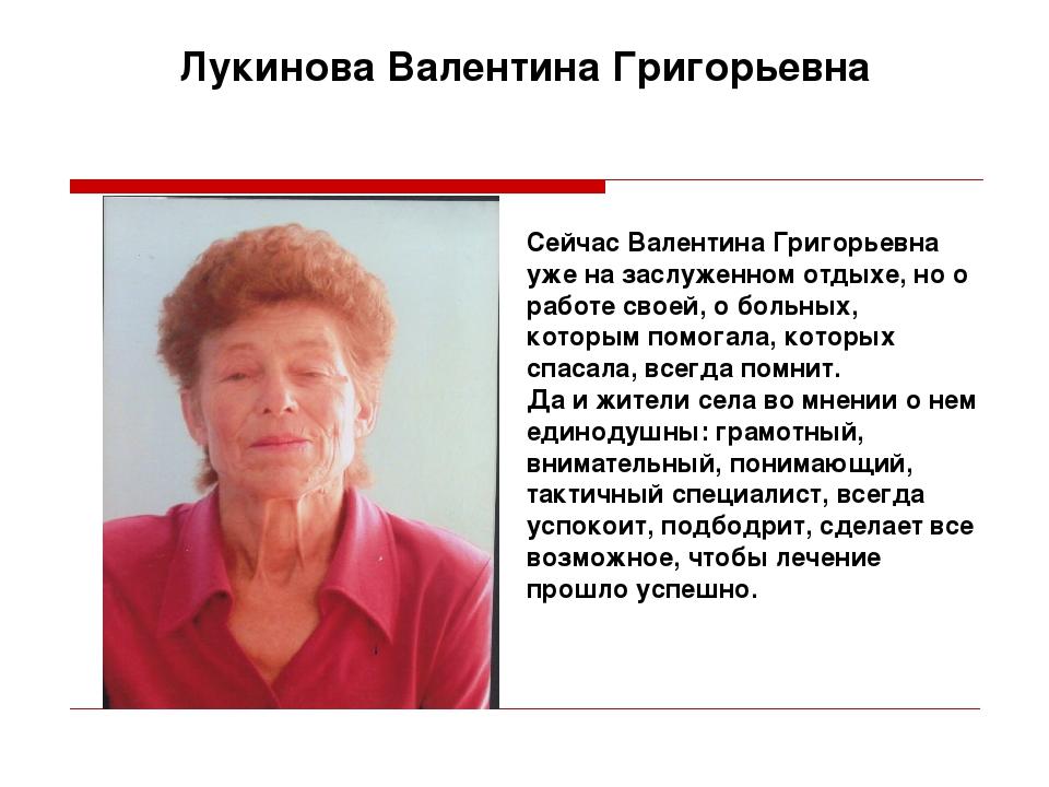 Лукинова Валентина Григорьевна Сейчас Валентина Григорьевна уже на заслуженно...