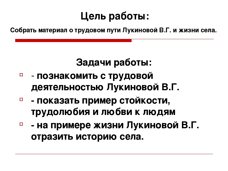 Цель работы: Собрать материал о трудовом пути Лукиновой В.Г. и жизни села. За...