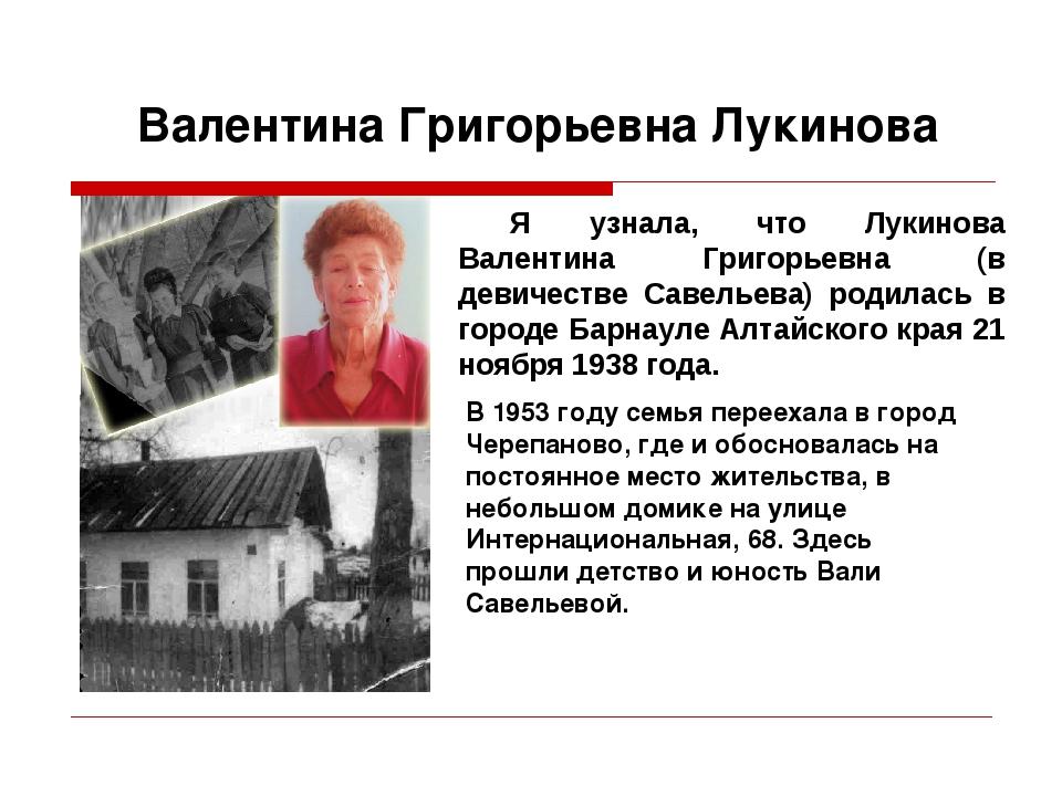Валентина Григорьевна Лукинова Я узнала, что Лукинова Валентина Григорьевна (...
