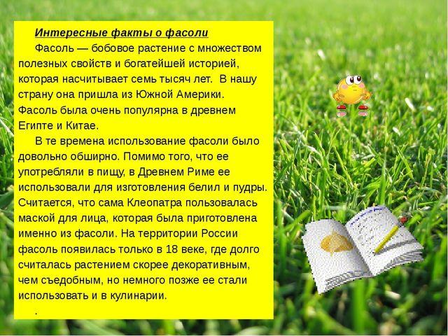Интересные факты о фасоли Фасоль — бобовое растение с множеством полезных сво...