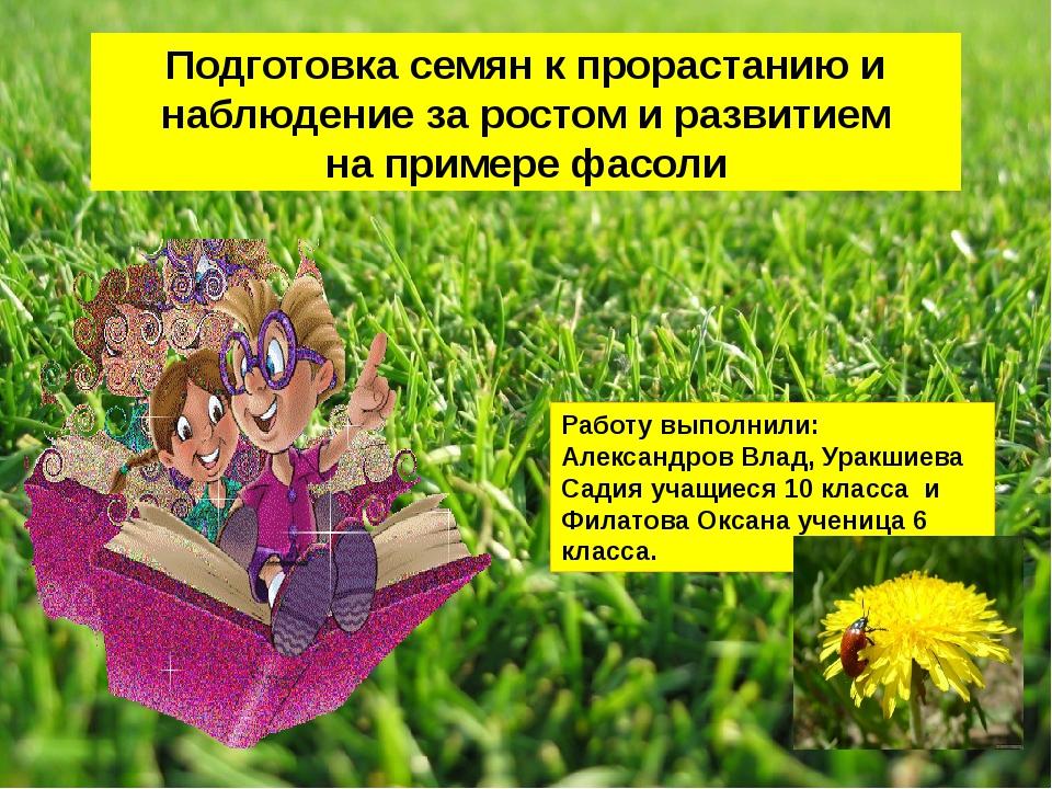 Подготовка семян к прорастанию и наблюдение за ростом и развитием на примере...