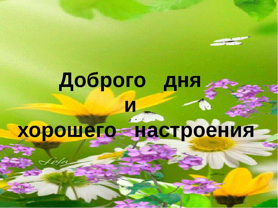 Доброго дня и хорошего настроения